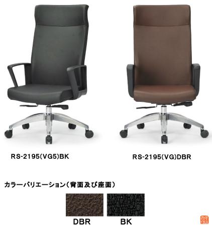 アイコ オフィスチェア ハイバックタイプ RS-2195(VG5)
