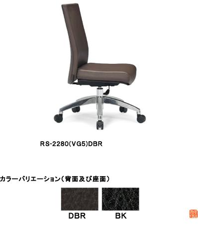 アイコ オフィスチェア ローバック肘なしタイプ RS-2280(VG5)