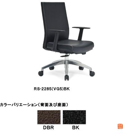 アイコ オフィスチェア ローバックタイプ RS-2285(VG5)