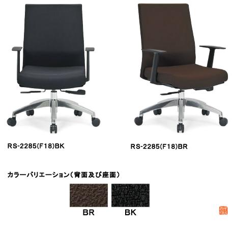 アイコ オフィスチェア ローバックタイプ RS-2285(F18)