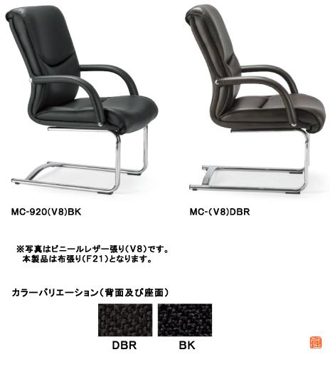 アイコ オフィスチェア カンチレバータイプ MC-920(F21)