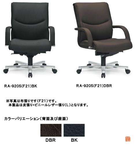 アイコ オフィスチェア ローバックタイプ RA-9205(L)