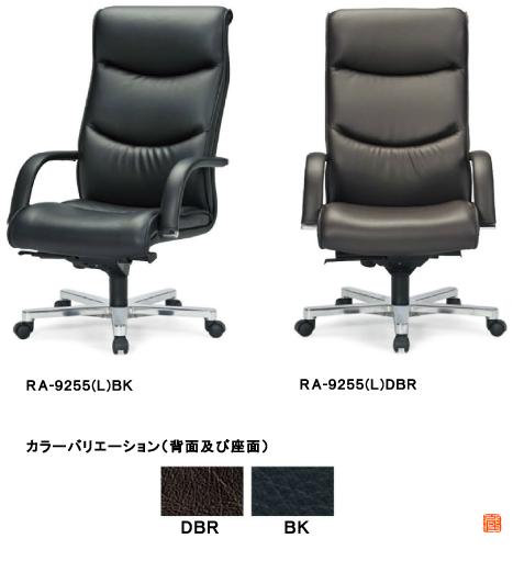 【法人限定】アイコ オフィスチェア ハイバックタイプ RA-9255(L)