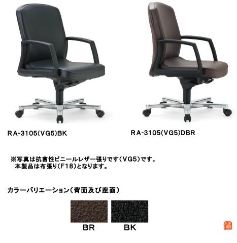 アイコ オフィスチェア ローバックサークル肘タイプ RA-3105(F18)