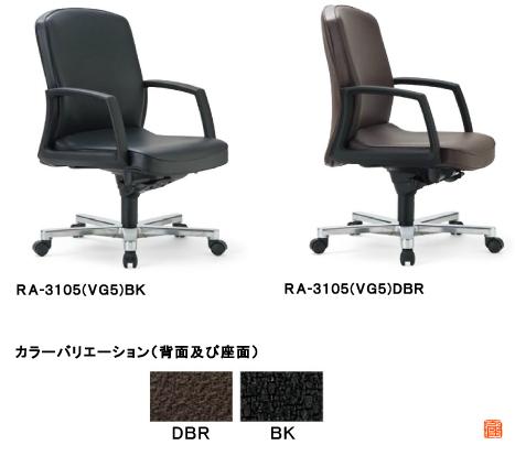 アイコ オフィスチェア ローバックサークル肘タイプ RA-3105(VG5)