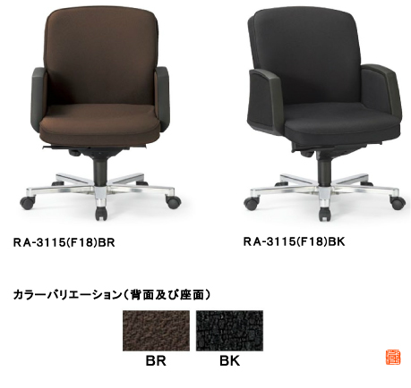 アイコ オフィスチェア ローバックくるみ肘タイプ RA-3115(F18)