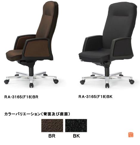 アイコ オフィスチェア ハイバックくるみ肘タイプ RA-3165(F18)
