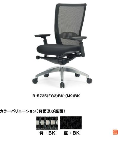【法人限定】アイコ オフィスチェア ミドルバック肘付きタイプ アルミ脚タイプ R-5735(FG3)BK-(M9)BK R-5735(FG3)BK-(M9)BK R-5735(FG3)BK-(M9)BK d5d
