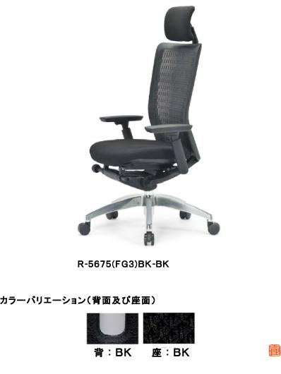 アイコ オフィスチェア ハイバック肘付きタイプ アルミ脚タイプ R-5675(FG3)BK-BK