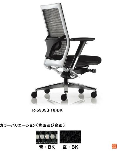 アイコ オフィスチェア ミドルバックタイプ R-5305(F18)BK