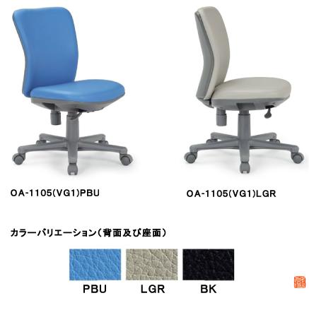 アイコ オフィスチェア ローバック 肘なしタイプ OA-1105(VG1)