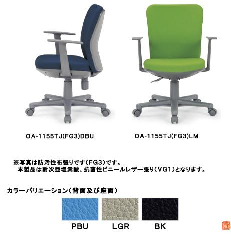 アイコ オフィスチェア ローバック T型肘タイプ OA-1155TJ(VG1)