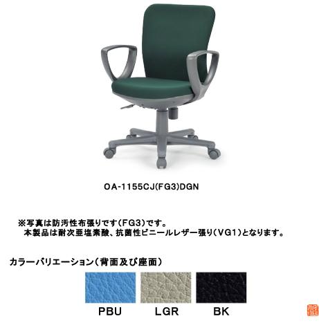アイコ オフィスチェア ローバック サークル肘付きタイプ OA-1155CJ(VG1)