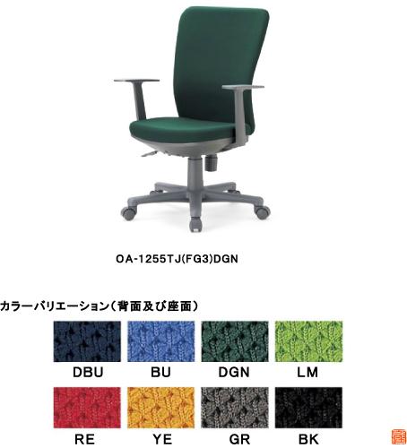 アイコ オフィスチェア ミドルバック サークル肘付きタイプ OA-1255CJ(FG3)