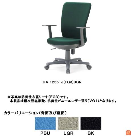 アイコ オフィスチェア ミドルバック T型肘タイプ OA-1255TJ(VG1)