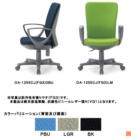 アイコ オフィスチェア ミドルバック サークル肘付きタイプ OA-1255CJ(VG1)