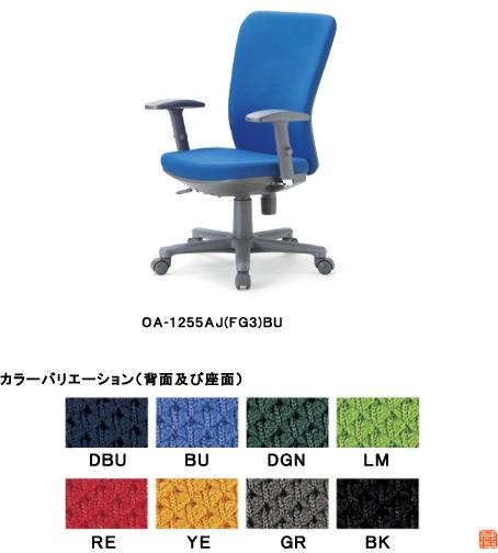アイコ オフィスチェア ミドルバック 可動肘タイプ OA-1255AJ(FG3)