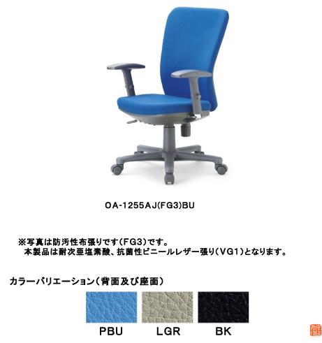 アイコ オフィスチェア ミドルバック 可動肘タイプ OA-1255AJ(VG1)