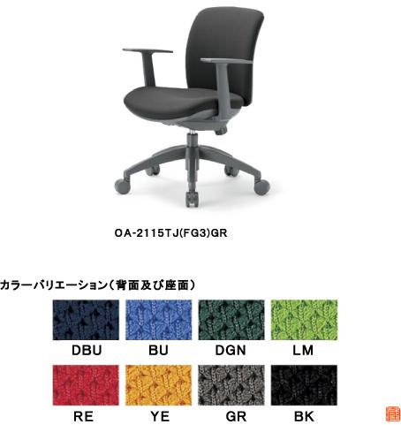 アイコ オフィスチェア ローバック T型肘タイプ OA-2115TJ(FG3)