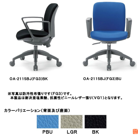 アイコ オフィスチェア ローバック サークル肘付きタイプ OA-2115BJ(VG1)