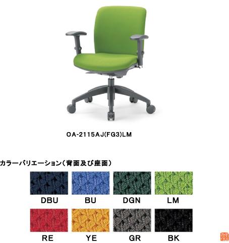 アイコ オフィスチェア ローバック 可動肘タイプ OA-2115AJ(FG3)