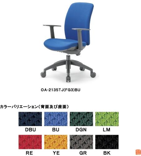 アイコ オフィスチェア ミドルバック T型肘タイプ OA-2135TJ(FG3)