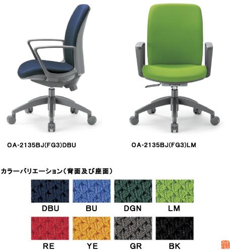 アイコ オフィスチェア ミドルバック サークル肘付きタイプ OA-2135BJ(FG3)