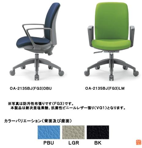 アイコ オフィスチェア ミドルバック サークル肘付きタイプ OA-2135BJ(VG1)