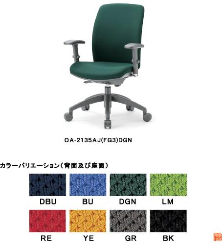 アイコ オフィスチェア ミドルバック 可動肘タイプ OA-2135AJ(FG3)