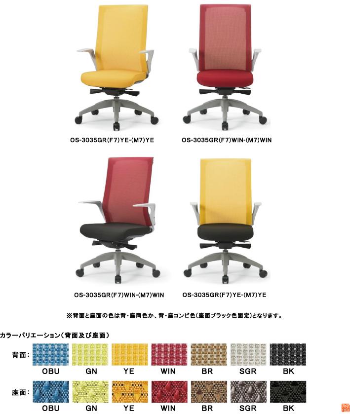 アイコ オフィスチェア グレー樹脂モデル ハイバックタイプ OS-3035GR(F7)-(M7)
