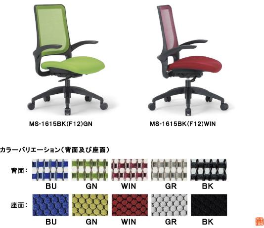 アイコ オフィスチェア ブラックシェル 座クッション 樹脂脚タイプ ミドルバック肘付きタイプ MS-1615BK(F12)