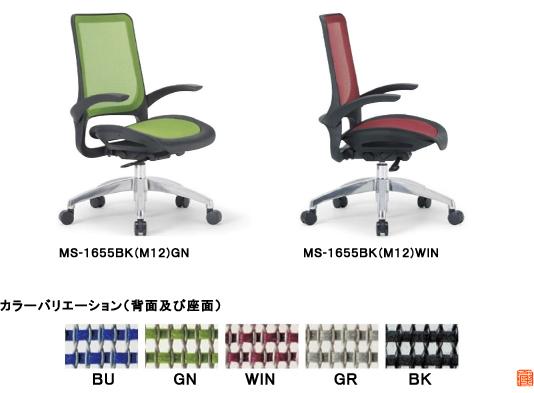 アイコ オフィスチェア ブラックシェル 座メッシュ アルミ脚タイプ ミドルバック肘付きタイプ MS-1655BK(M12)