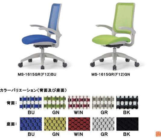 【超目玉】 アイコ オフィスチェア グレーシェル 座クッション 樹脂脚タイプ アイコ ミドルバック肘付きタイプ MS-1615GR(F12) MS-1615GR(F12), ホビーショップB-SIDE:b7e6ac35 --- tijnbrands.com