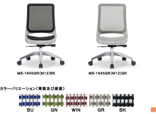 アイコ オフィスチェア グレーシェル 座メッシュ アルミ脚タイプ ミドルバック肘なしタイプ MS-1645GR(M12)