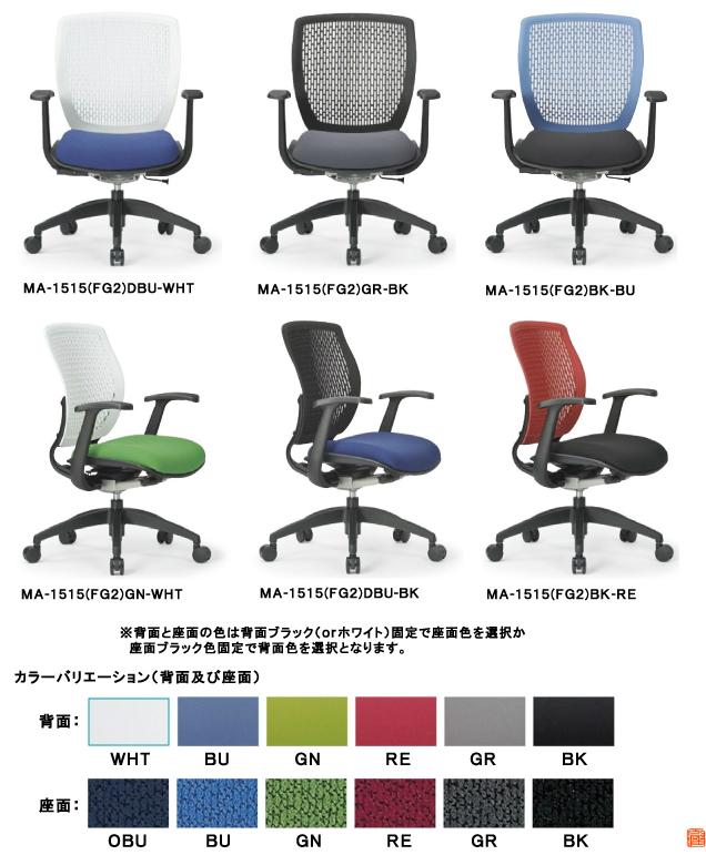 アイコ オフィスチェア ローバックT肘タイプ MA-1515(FG2)