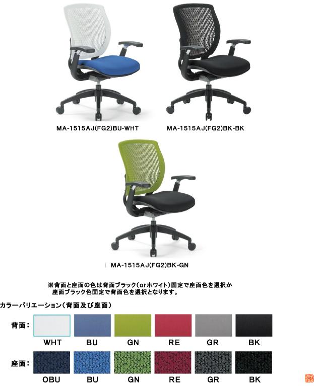 アイコ オフィスチェア ローバック可動肘タイプ MA-1515AJ(FG2)