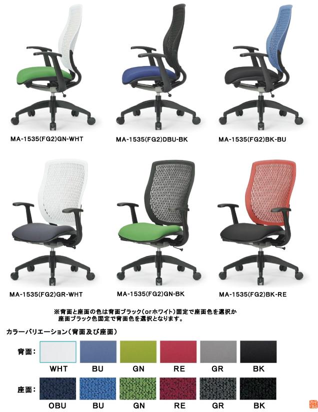 アイコ オフィスチェア ハイバックT肘タイプ MA-1535(FG2)