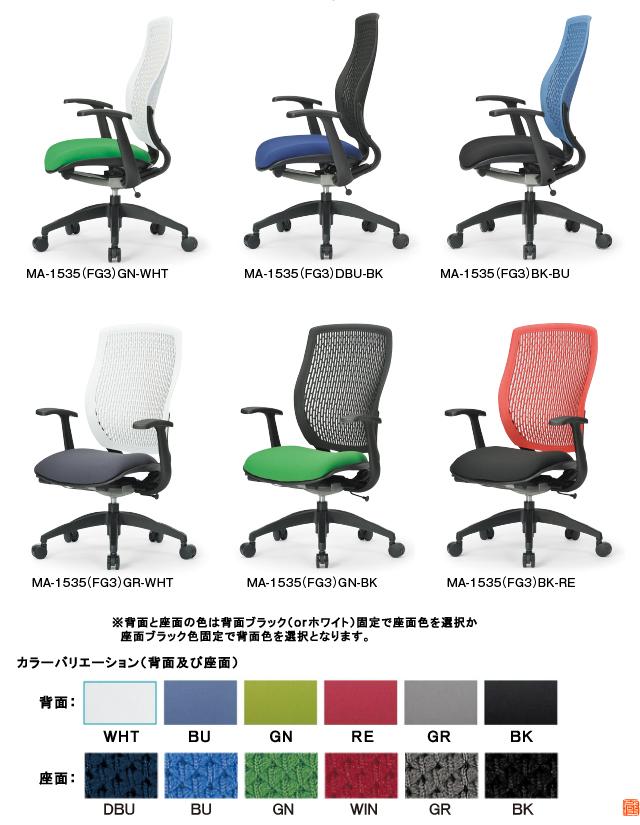 アイコ オフィスチェア ハイバックT肘タイプ MA-1535(FG3)