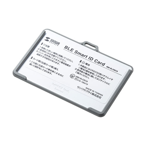 サンワサプライ BLE Smart ID Card(3個セット) MM-BLEBC8