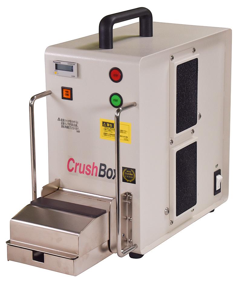 日東造機 記録メディア破壊装置 CrushBox 電動ベーシックタイプB(複動油圧) MB-25III