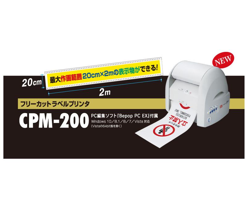 マックス ビーポップ フリーカットラベルプリンタ PC接続専用 CPM-200 [ IL90135 ]
