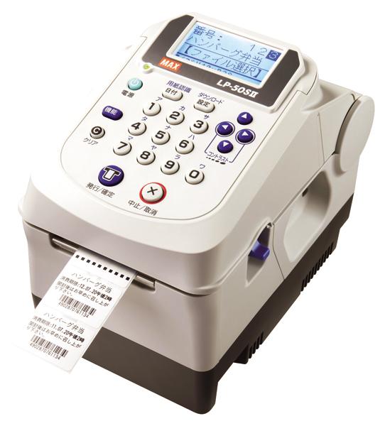マックス 感熱ラベルプリンタ 連続発行モデル LP-50SII [ IL90585 ]