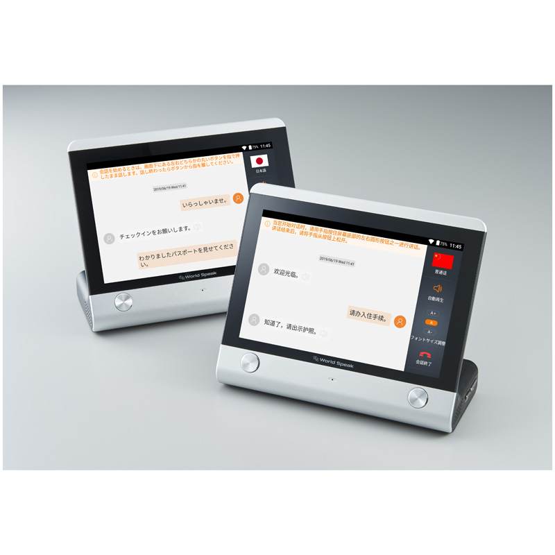 キングジム 対話型翻訳機「ワールドスピーク」 2台1セット HYK100シル