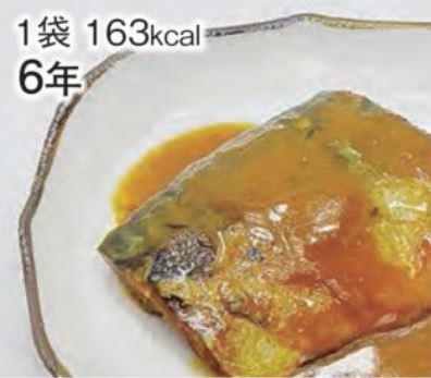 LLF(ロングライフフーズ) 防災備蓄食・非常食 惣菜(鯖味噌煮) 50袋入り 賞味期限6年