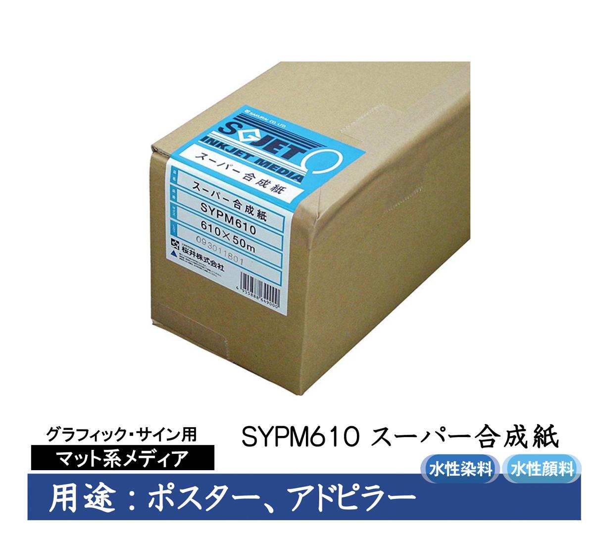 桜井 グラフィック・サイン用インクジェット用紙 スーパー合成紙 610mm×50m 2インチ 1本入 SYPM610
