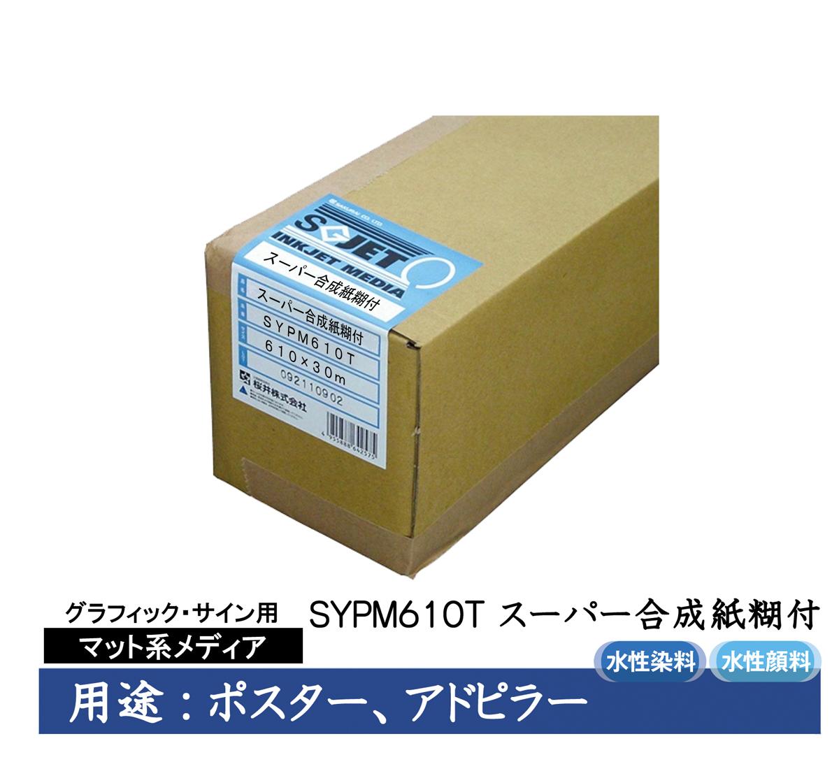 桜井 グラフィック・サイン用インクジェット用紙 スーパー合成紙糊付 610mm×30m 2インチ 1本入 SYPM610T