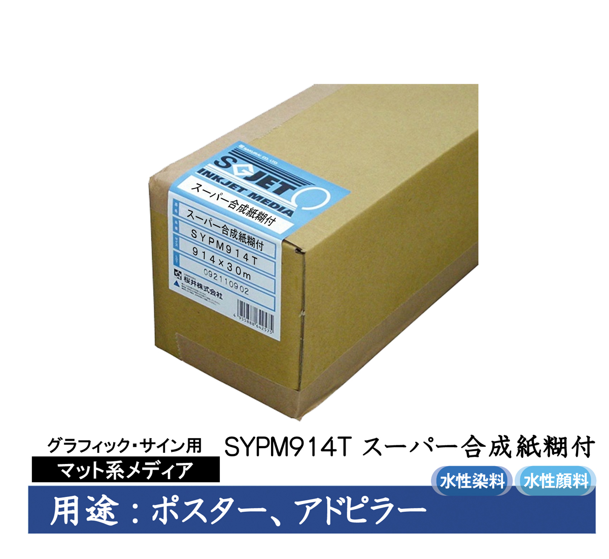 桜井 グラフィック・サイン用インクジェット用紙 スーパー合成紙糊付 914mm×30m 2インチ 1本入 SYPM914T