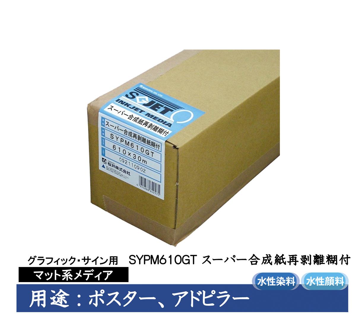 桜井 グラフィック・サイン用インクジェット用紙 スーパー合成紙再剥離糊付 610mm×30m 2インチ 1本入 SYPM610GT