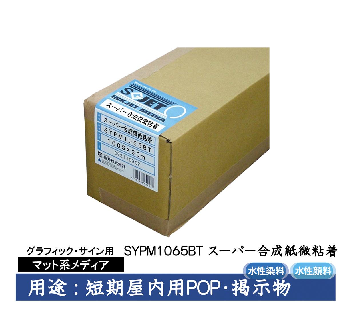 桜井 グラフィック・サイン用インクジェット用紙 スーパー合成紙微粘着 1065mm×30m 3インチ 1本入 SYPM1065BT