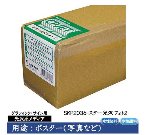 桜井 グラフィック・サイン用インクジェット用紙 スター光沢フォト2 914mm×30m 2インチ 1本入 SKP2036